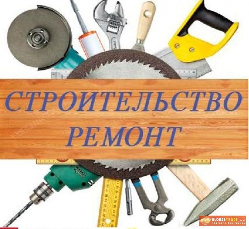 Ремонт и стройка