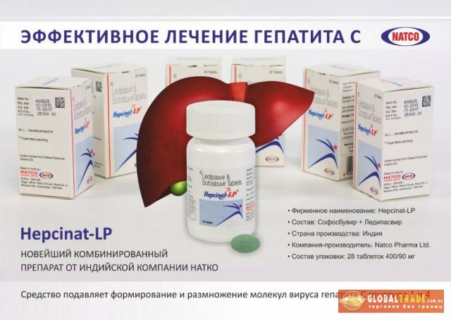 Продам: гепцинат лп (Hepcinat lp), купить: гепцинат лп (Hepcinat lp) - Globaltrade