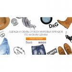 Одежда И Обувь Из Америки