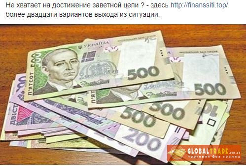 Кредит онлайн на любую банковскую карту Украины - Top Credit